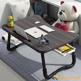 床上書桌家宿舍臥室坐地折疊懶人學生學習寫字用筆記本電腦小桌子【勇敢者】