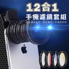 攝彩@十二合一專業級 手機大鏡頭濾鏡套組...