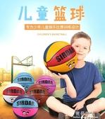 兒童籃球幼兒園中小學生用球4號5號球 7號成人室外水泥地耐磨軟皮  【雙十二免運】