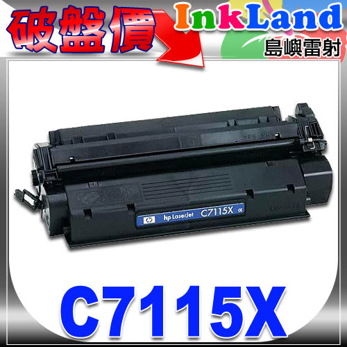 HP C7115X 高容量相容碳粉匣【適用】LJ-1000/1200/1220/3300/3330/3380