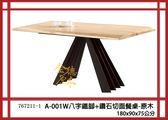 【全德原木】767211-1  A-001W鑽石鐵腳6尺餐桌-有2色(胡桃、原木)  北歐風-工業風-鄉村風