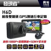 【發現者】H6D 前後雙鏡頭 GPS測速行車記錄器 *前後1080P/TS碼流/星光級SONY/區間偵測警示/倒車顯影