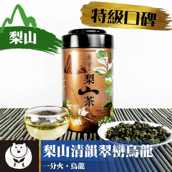 台灣茶人 梨山清韻烏龍 山韻系列(150g/罐)