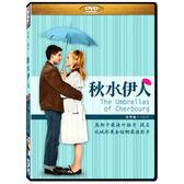 秋水伊人DVD