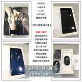 【拆封福利品】諾基亞 NOKIA 8 5.3吋 4G/64G 雙卡 指紋辨識 IP54防水塵 1300萬畫素 智慧型手機~附包膜