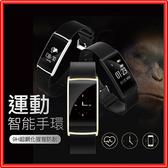 藍芽智能觸控【心率運動手環】G94 9H超鋼化猩猩防刮 運動手環 健康管理 心率手環