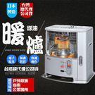 【公司貨】日本原裝進口煤油暖爐 NISSEI NC-S246RD(SHOP4FUN)