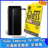 HODA 3D滿版全曲面 Samsung S9 S8 9H鋼化玻璃 玻璃貼 高透光 螢幕保護貼