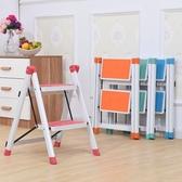 摺疊梯家用摺疊梯子二步梯彩梯人字梯廚房用品梯踏板登高寵物爬梯ATF 英賽爾3C 數碼店