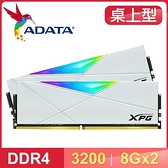 【南紡購物中心】ADATA 威剛 XPG SPECTRIX D50 DDR4-3200 8G*2 CL16 RGB記憶體《白》