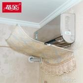 空調擋風板防直吹壁掛式擋板風口冷氣檔遮風月子罩防風簾格力通用 一米陽光