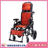 【贈好禮】康揚 鋁合金輪椅 空中傾倒型 仰樂多躺式輪椅 特製輪椅 515 KM-1520.3 好禮四選二