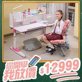 兒童書桌 學習桌椅 課桌 升降桌椅 成長書桌 功能書桌 畫畫桌 電腦桌 寫字桌 桌椅套裝 MY8812+AU303