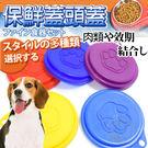 【培菓平價寵物網】寵物罐頭蓋(400g|...