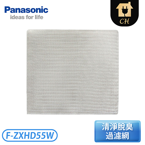 [Panasonic 國際牌]空氣清淨機脫臭濾網 F-ZXHD55W