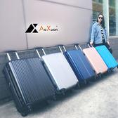 行李箱 旅行箱 24吋 ABS硬殼耐壓抗撞 AoXuan 極簡風尚系列