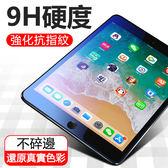 iPad 9.7 2017/2018 2/3/4 Mini123 4 Air 2 Pro 12.9 抗藍光 鋼化玻璃貼 平板 鋼化膜 蘋果 玻璃貼 護眼 保護貼