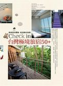 (二手書)Check in台灣極境旅宿50+:最超值的體驗,最感動的假期