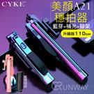 CYKE A21 110CM 升級版 美顏補光燈 自拍桿 隱藏式三腳架 藍芽遙控器 便攜 直播 網美必備