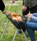 戶外燒烤爐BBQ燒烤架