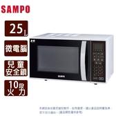 SAMPO聲寶25L微電腦微波爐RE-N825TM