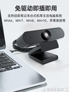 usb外置考研復試攝像頭高清1080P帶麥克風話筒一體電腦臺式筆記本美顏視頻網課教學上課專用爾碩