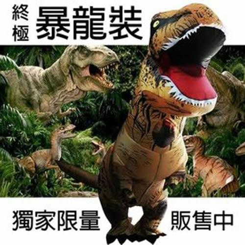 《MCK》充氣暴龍裝 侏儸紀公園恐龍造型 (成人版)