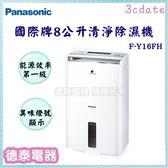可議價~Panasonic【F-Y16FH】國際牌8公升清淨除濕機【德泰電器】