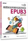 TQC  媒體匯流與應用認證指南 EPUB3