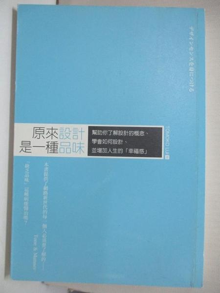 【書寶二手書T1/設計_ICH】原來設計是一種品味:幫助你了解設計的概念、學會如何設計…
