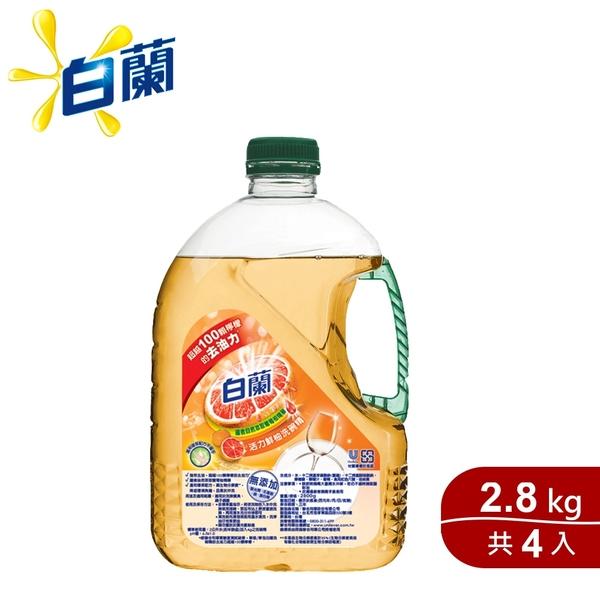 白蘭 動力配方洗碗精(鮮柚) 2.8kg x4入組