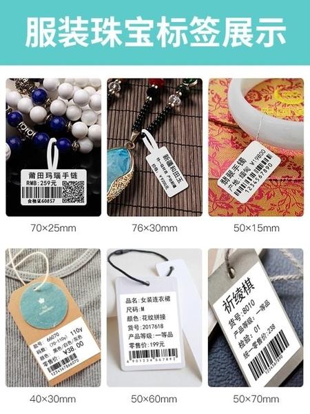 打碼機 璞趣食品打生產日期打碼機服裝店全自動打價機價格標簽機小型手持二維 優拓DF