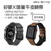 【MIFA】APPLE WATCH 1-6代 / SE 共用矽膠X頭層牛皮 防水錶帶 38/40/42/44mm