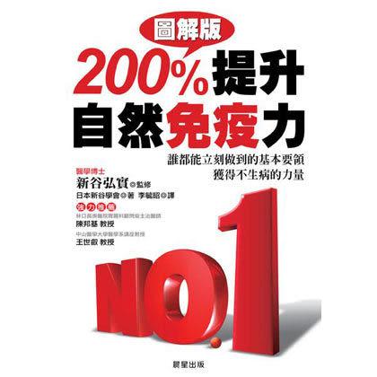 200%提升自然免疫力【圖解版】