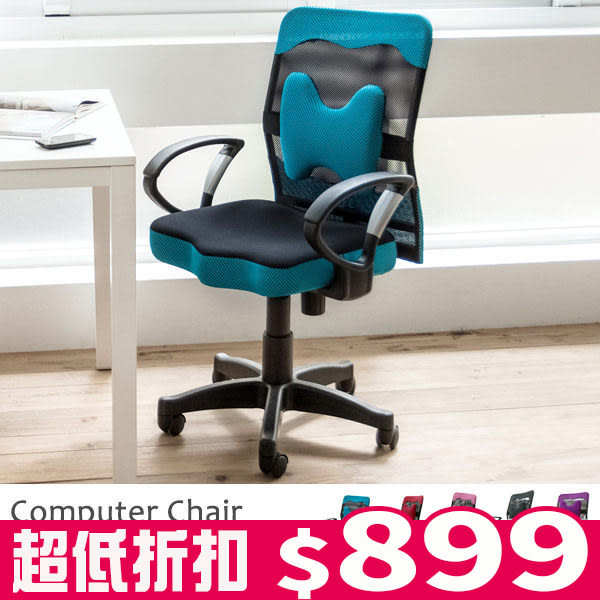 收納專科-辦公椅