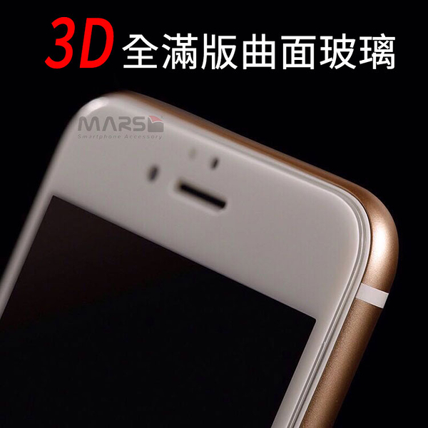 【marsfun火星樂】全滿版曲面玻璃iPhone6/6sPlus鋼化玻璃貼玻璃貼5.5吋3D黑白0.24mm鋼化膜/曲面
