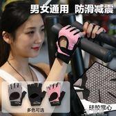 凱瑞健身手套男女薄款運動裝備器械訓練單杠鍛煉防滑半指護腕手套HM 3c優購