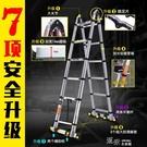 伸縮梯子人字梯鋁合金加厚折疊梯便攜家用多功能升降工程樓梯 【全館免運】