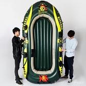 皮劃艇 充氣船橡皮艇加厚沖鋒舟氣墊船耐磨釣魚船2人3人4人捕魚船 全館新品85折 YTL
