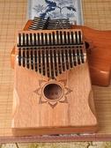 彌音拇指琴卡林巴琴17音手指琴kalimba樂器拇指鋼琴 青木鋪子