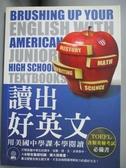 【書寶二手書T3/語言學習_IAE】讀出好英文-用美國中學課本學閱讀_林功
