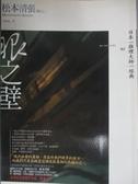 【書寶二手書T2/一般小說_IJW】眼之壁_松本清張