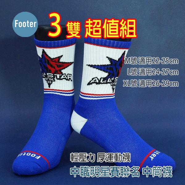 [ Footer] 中職明星賽聯名 輕壓力 除臭 中筒襪 B02 M號 L號 XL號 (局部厚) 3雙超值組