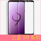 【萌萌噠】三星 Galaxy S9 / S9 plus  全屏滿版鋼化玻璃膜 3D曲屏全覆蓋 螢幕玻璃膜 超薄防爆貼膜