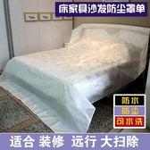 家具沙發床防塵罩布牛津布防水遮塵床罩裝修大掃除大蓋布罩單