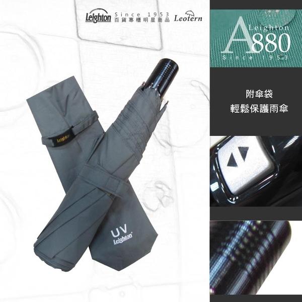 雨傘 萊登傘 超大傘面 可遮三人 易甩乾 不回彈 無段自動傘 鐵氟龍 Leighton 自然綠