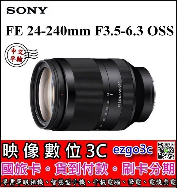 《映像數位》 Sony FE 24-240mm F3.5-6.3 OSS 望遠變焦鏡頭 【平輸 一年保固】 A
