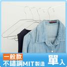 曬衣架 衣櫃 吊衣夾【H0015-A】不鏽鋼衣架1入MIT台灣製 完美主義