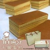 【恬滿芬】手作美味千層蛋糕(下單後現做寄出)