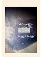 二手書博民逛書店 《光之逝Dying of the Light》 R2Y ISBN:9866473201│喬治.馬汀